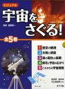 ビジュアル宇宙をさぐる! 5巻セット