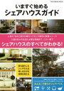いますぐ始めるシェアハウスガイド この一冊でシェアハウスのすべてがわかる!