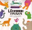 障害を知る本 子どものためのバリアフリーブック 8