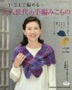 1〜3玉で編める大人世代の手編みこもの 少ない毛糸ですぐ編めるマフラー・スヌード・ケープ・帽子etc.