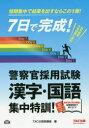 7日で完成!警察官採用試験漢字・国語集中特訓! 短期決戦用!
