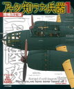アナタノ知ラナイ兵器 イラストで見る末期的兵器総覧 1
