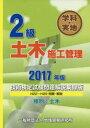 2級学科・実地土木施工管理技術検定試験問題解説集録版 2017年版