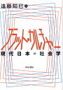 フラット・カルチャー 現代日本の社会学