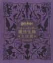 ハリー・ポッター魔法生物大図鑑 ハリー・ポッター映画に登場する生き物と植物