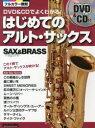 はじめてのアルト・サックス DVD & CDでよくわかる! この一冊でアルト・サックスが吹ける!