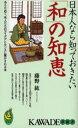 乐天商城 - 日本人なら知っておきたい「和」の知恵 あらためて、先人たちのアイデアとセンスに驚かされる本