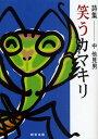 乐天商城 - 笑うカマキリ 詩集