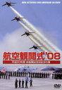 乐天商城 - DVD '08 航空観閲式