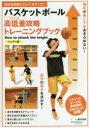 バスケットボール高低差(ミスマッチ)攻略トレーニングブック 高さを理解してレベルアップ! ハンディ版
