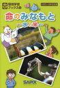 Rakuten - 命のみなもと 水と米 小学3〜6年生対象