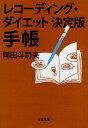 レコーディング・ダイエット決定版手帳