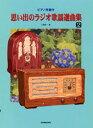 楽天ぐるぐる王国 楽天市場店思い出のラジオ歌謡選曲集 2