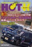 HOT-K K‐motorsports & tuning edition VOL.24 軽自動車モータースポーツ&チューニング専門誌