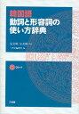 乐天商城 - 韓国語動詞と形容詞の使い方辞典