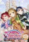 ラブライブ!サンシャイン!!The School Idol Movie Over the Rainbow Comic Anthology 1年生