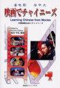映画でチャイニーズ 中国映画30本+チャイニーズ