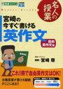 宮崎の今すぐ書ける英作文 大学受験英語 自由英作文編