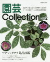 園芸Collection Vol.2