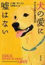 乐天商城 - 犬の愛に嘘はない 犬たちの豊かな感情世界