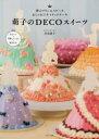 萌子のDECOスイーツ 夢のプリンセスケーキおしゃれ・ネイキッドケーキ