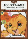 Disney 100パズルぬりえフェイバリット・コレクション...