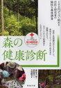 樂天商城 - 森の健康診断 100円グッズで始める市民と研究者の愉快な森林調査