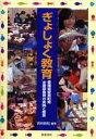ぎょしょく教育 愛媛県愛南町発水産版食育の実践と提言