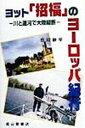 樂天商城 - ヨット「招福」のヨーロッパ紀行 川と運河で大陸縦断