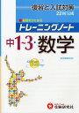 トレーニングノート中学1〜3年数学 復習と入試対策