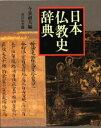 乐天商城 - 日本仏教史辞典
