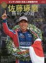佐藤琢磨勝利への道 インディ500日本人初制覇の日