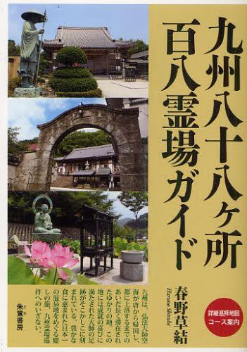 九州八十八ケ所百八霊場ガイド 詳細巡拝地図コース案内の商品画像