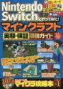 ショッピング任天堂スイッチ Nintendo Switchでやってみた!マインクラフト実験&検証最強ガイド
