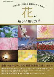 花の新しい撮り方 四季を通じて楽しめる被写体の大本命!!