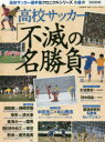 高校サッカー「不滅の名勝負」 完全保存版