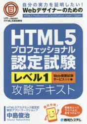 HTML5プロフェッショナル認定試験レベル1攻略...の商品画像