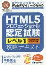 HTML5プロフェッショナル認定試験レベル1攻略テキスト 自分の実力を証明したい!Webデザイナーのための