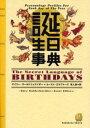 生活方式 - 誕生日事典