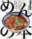 めんの本 一生添い遂げたい東京麺150 東京篇