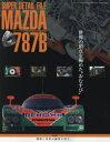 """書, 雜誌, 漫畫 - SUPER DETAIL FILE MAZDA 787B 世界の頂点を極めた""""おむすび"""""""