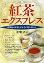 乐天商城 - 紅茶エクスプレス 翡翠色の茶園、琥珀色の時を紡いで