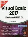 ひと目でわかるVisual Basic 2017データベース開発入門
