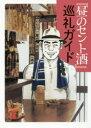 『昼のセント酒』巡礼ガイド