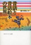 昔話と昔話絵本の世界 新装版