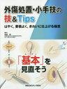 外傷処置・小手技の技&Tips はやく,要領よく,きれいに仕上げる極意