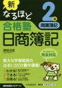 新なるほど合格塾日商簿記2級商業簿記