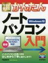 今すぐ使えるかんたんノートパソコンWindows10入門