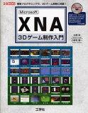 Microsoft XNA 3Dゲーム制作入門 簡単プログラミングで3Dゲーム開発に挑戦!