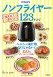 使える!楽しい!ノンフライヤー123レシピ ヘルシー揚げ物だけじゃない! 120%使いこなしテク満載!